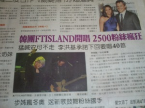 Taiwan newspaper articule on FT Island's concert